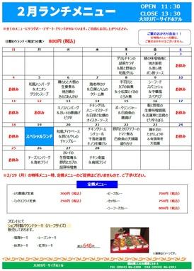 menu1802.jpg