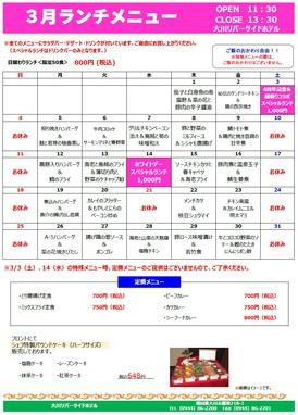 menu1803.jpg