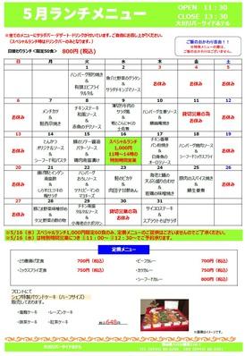 menu1805.jpg