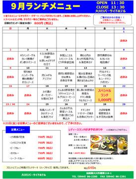 menu1809.jpg
