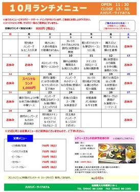 menu1810.jpg