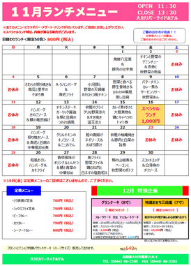menu1811.jpg