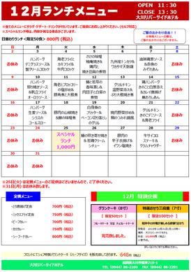 menu1812.jpg