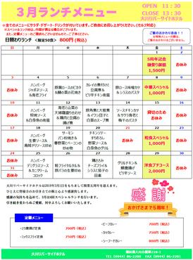 menu1903.jpg