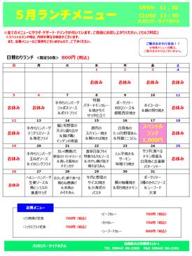 menu1905.jpg