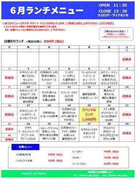 menu1906.jpg