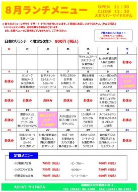 menu1908.jpg
