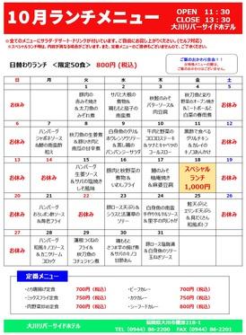 menu1910.jpg