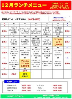 menu1912.jpg