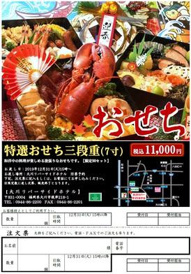 osechi2019.jpg