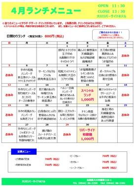 menu2004.jpg