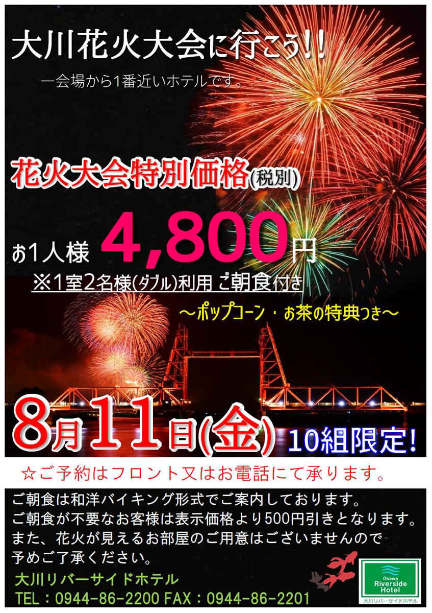 http://okawa.ihwgroup.co.jp/news/hanabi.jpg
