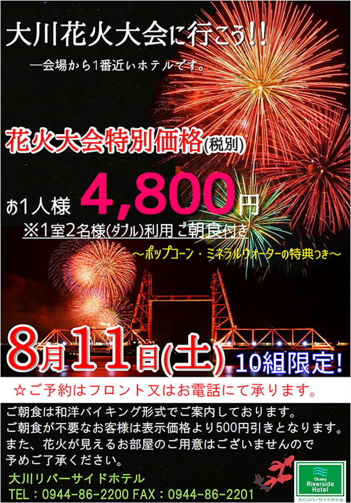 http://okawa.ihwgroup.co.jp/news/hanabi2018.jpg