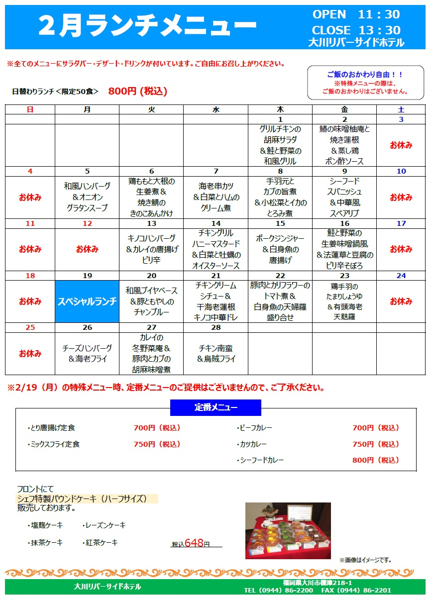 http://okawa.ihwgroup.co.jp/news/menu1802.jpg