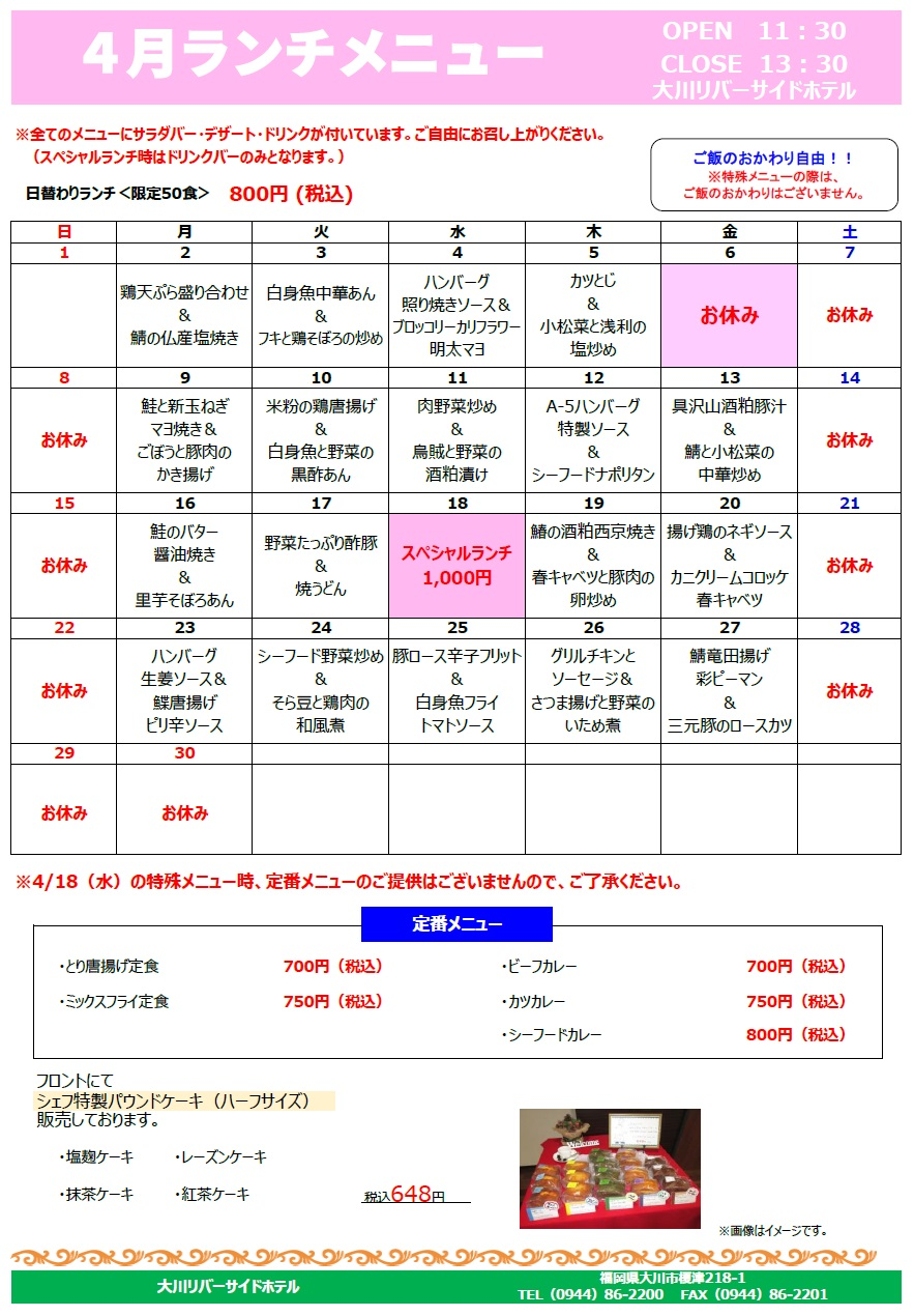 http://okawa.ihwgroup.co.jp/news/menu1804.jpg