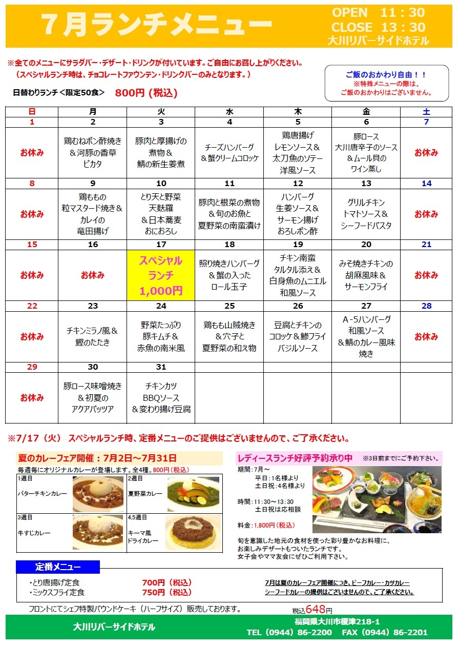 http://okawa.ihwgroup.co.jp/news/menu1807.jpg