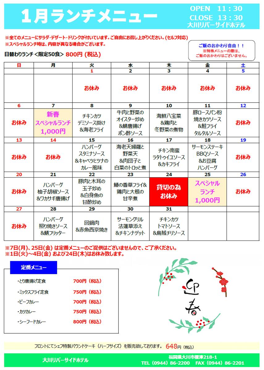 http://okawa.ihwgroup.co.jp/news/menu1901.jpg