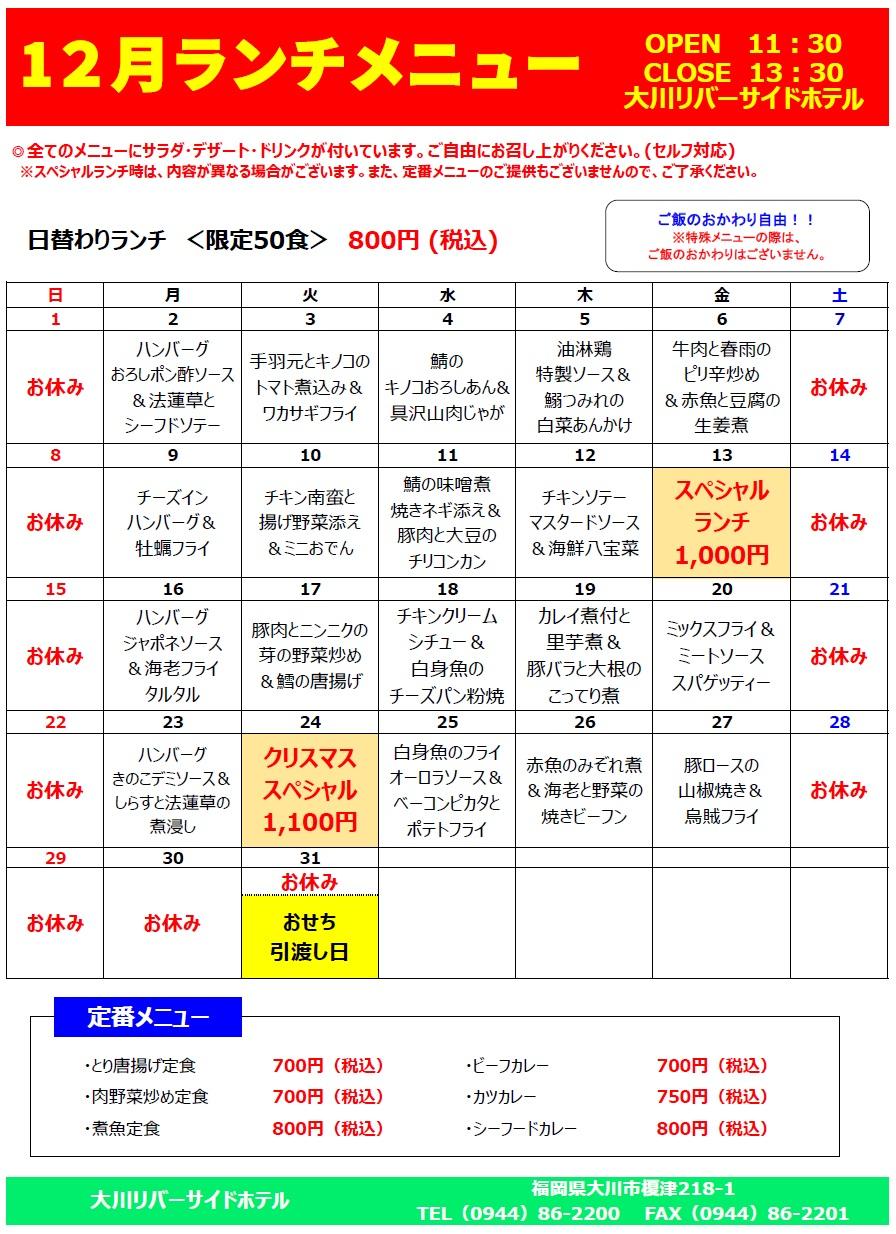 http://okawa.ihwgroup.co.jp/news/menu1912.jpg