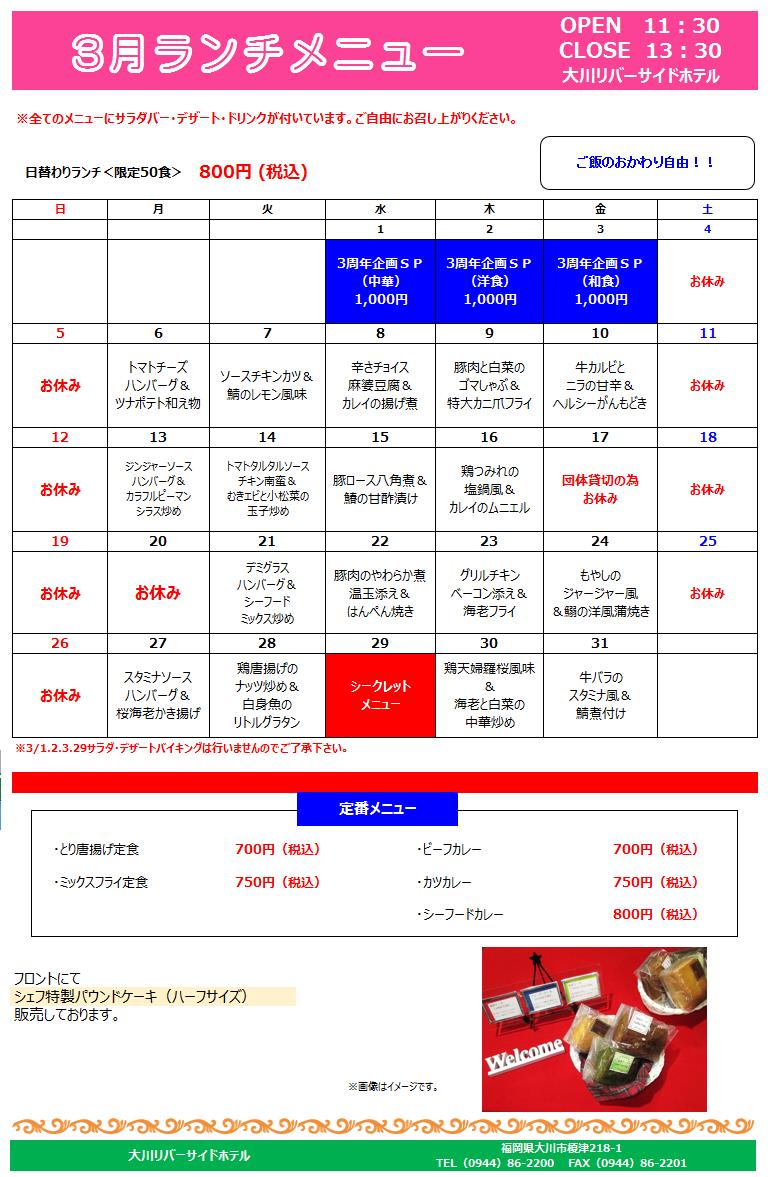 http://okawa.ihwgroup.co.jp/news/menu3.jpg