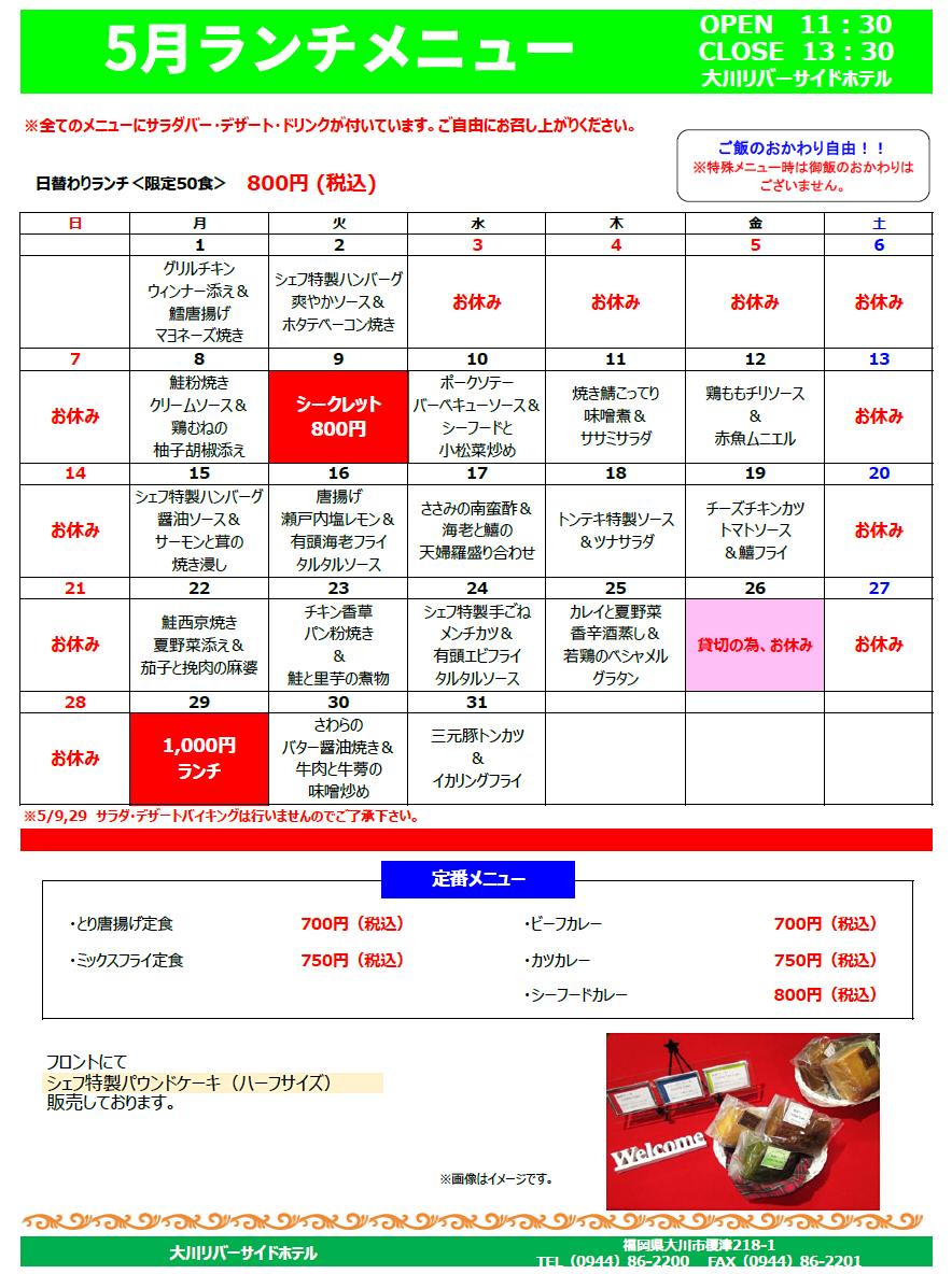http://okawa.ihwgroup.co.jp/news/menu5.jpg