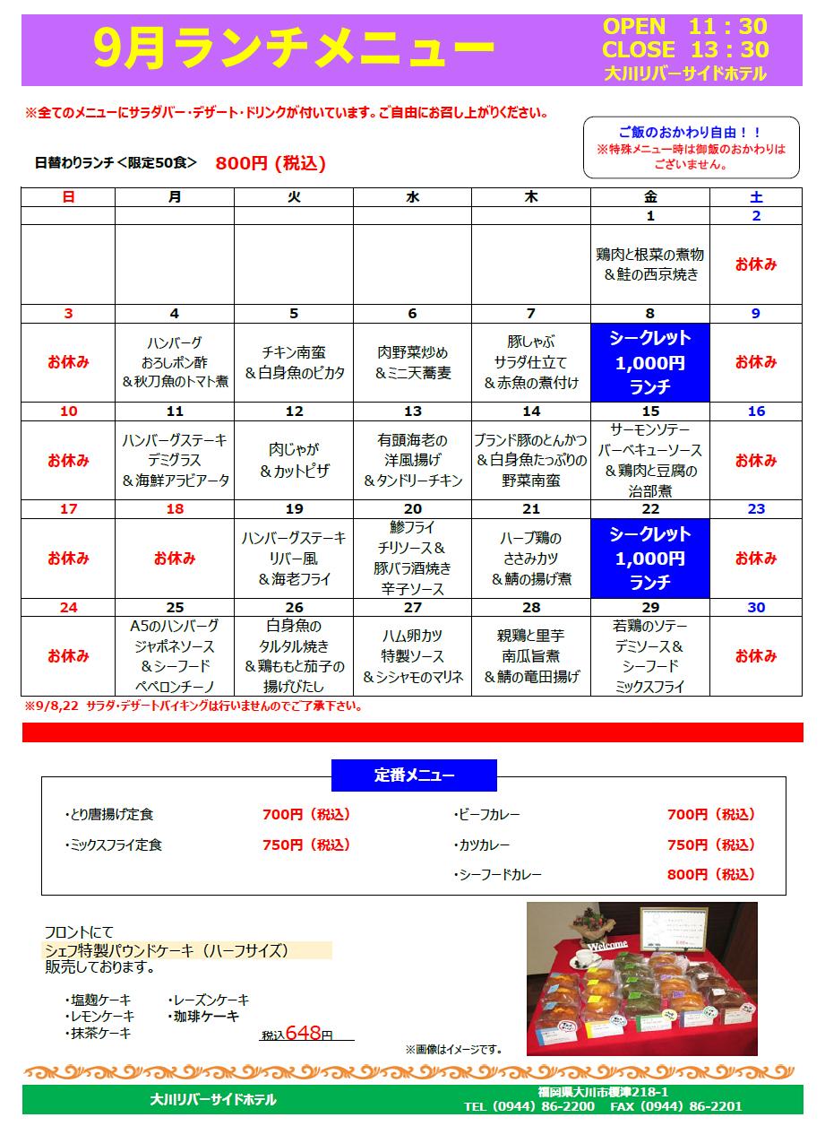 http://okawa.ihwgroup.co.jp/news/menu9.jpg