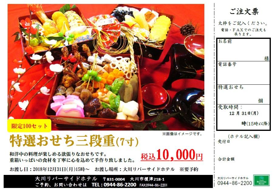 http://okawa.ihwgroup.co.jp/news/osechi.jpg